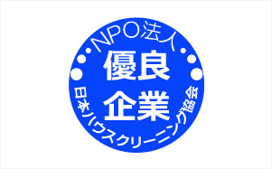NPO法人優良企業 日本ハウスクリーニング協会
